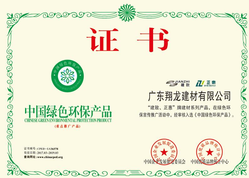 轻钢龙骨中国绿色环保产品证书