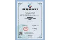翔龙以钢龙骨厂家质量管理体系认证证书
